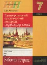 Русский язык 7 класс рабочая тетрадь Чепелева