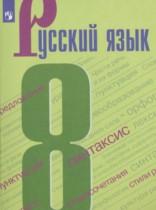 Русский язык 8 класс Бархударов