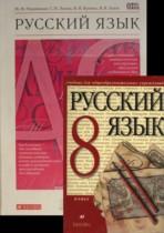Русский язык 8 класс Разумовская