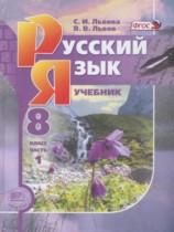 Русский язык 8 класс Львова