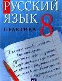 Русский язык 8 класс Пичугов