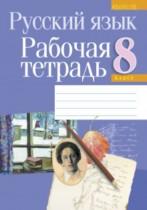 Русский язык 8 класс рабочая тетрадь Долбик