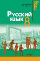 Русский язык 8 класс Рудяков