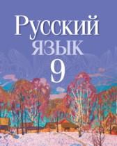 Решебник по русскому языку 9 класс Мурина