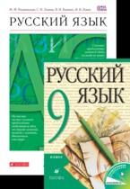 Русский язык 9 класс Разумовская