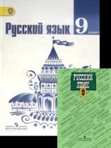 Русский язык 9 класс Тростенцова