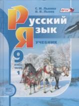 Русский язык 9 класс Львова