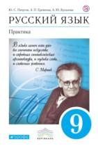 Русский язык 9 класс Пичугов