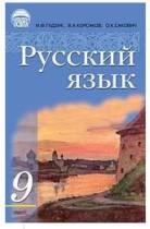 Русский язык 9 класс Гудзик