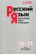 Русский язык 10-11 класс Власенков, Рыбченкова