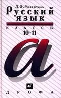 Русский язык 10-11 класс Розенталь