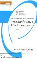 Русский язык 10-11 класс Гольцова