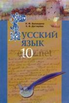 Русский язык 10 класс Баландина