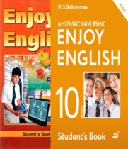 Решебник по английскому языку 10 класс Биболетова