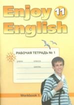 Английский язык 11 класс рабочая тетрадь 1 Биболетова