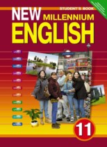 Английский язык 11 класс New Millennium Гроза, Дворецкая