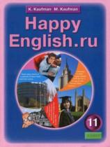 Решебник по английскому языку 11 класс Кауфман