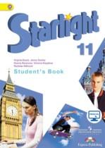 Английский язык 11 класс Starlight