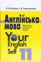 Английский язык 11 класс Калинина
