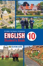 Решебник о англ яз 10 класс