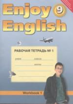 Английский язык 9 класс рабочая тетрадь 1 Биболетова