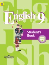 Решебник по английскому языку 9 класс Кузовлёв