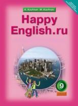 Английский язык 9 класс Кауфман