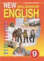 Гдз по английскому языку 9 класс Гроза (new millenium)