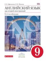 Решебник по английскому языку 9 класс Афанасьева (новый курс)