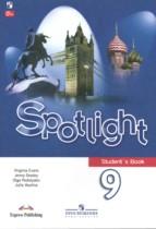 Английский язык 9 класс Spotlight Ваулина