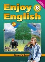 Английский язык 8 класс Биболетова М.З.