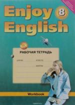 Английский язык 8 класс рабочая тетрадь М.З. Биболетова