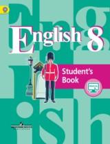 Английский язык 8 класс Кузовлёв