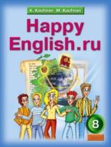 Английский язык 8 класс Кауфман