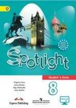Английский язык 8 класс Spotlight Ваулина