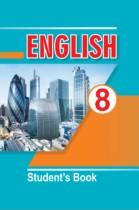 гдз по английскому языку 8 класс