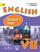 Английский язык 7 класс Афанасьева, Михеева