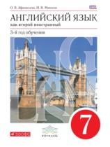 Английский язык 7 класс Афанасьева (новый курс)