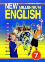 Английский язык 7 класс New Millennium Деревянко