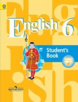 Английский язык 6 класс Кузовлёв