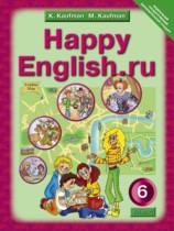 Английский язык 6 класс Кауфман