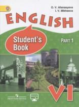 Английский язык 6 класс Афанасьева, Михеева (углубленный курс)
