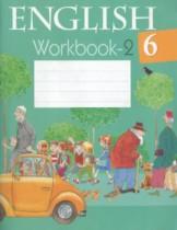 Английский язык 6 класс workbook Наумова