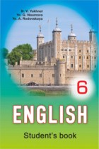 Английский язык 6 класс Юхнель