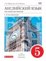 Решебник по английскому языку 5 класс Афанасьева (новый курс)