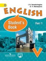 Английский язык 5 класс Афанасьева, Михеева (углубленное изучение)