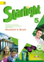 Английский язык 5 класс Starlight
