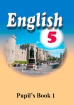 Английский язык 5 класс Лапицкая