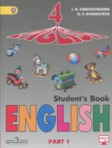 Английский язык 4 класс Верещагина