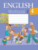Ответы к English workbook 4 класс Лапицкая Часть 1, 2